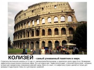 КОЛИЗЕЙ - самый узнаваемый памятник в мире. Строительство Колизея началось в 72