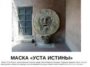 """МАСКА «УСТА ИСТИНЫ» Маска """"Уста Истины"""", расположенная в портике церкви Святая М"""