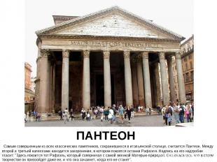 ПАНТЕОН Самым совершенным из всех классических памятников, сохранившихся в италь