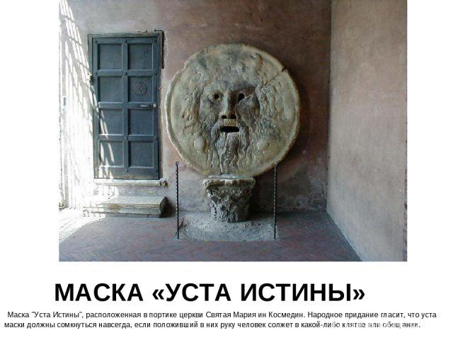 МАСКА «УСТА ИСТИНЫ» Маска