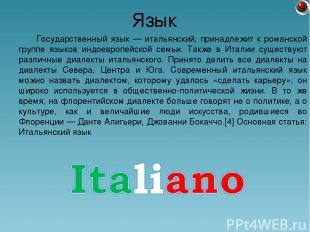 Государственный язык — итальянский, принадлежит к романской группе языков индоев