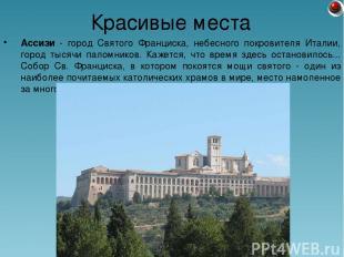 Ассизи - город Святого Франциска, небесного покровителя Италии, город тысячи пал