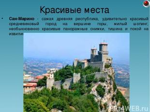 Сан-Марино - самая древняя республика, удивительно красивый средневековый город