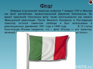 Впервые итальянский триколор появился 7 января 1797 в Эмилии как флаг республики