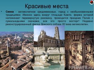 Сиена - великолепное средневековье, город с необыкновенными традициями. Именно з
