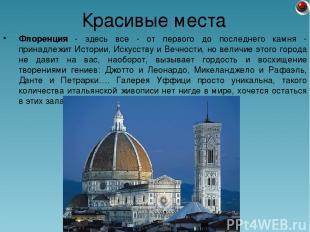 Флоренция - здесь все - от первого до последнего камня - принадлежит Истории, Ис