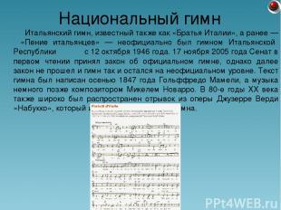 Итальянский гимн, известный также как «Братья Италии», а ранее — «Пение итальянц