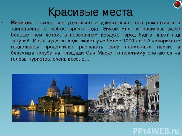 Венеция - здесь все уникально и удивительно, она романтична и таинственна в любое время года. Зимой мне понравилось даже больше, чем летом, в прозрачном воздухе город будто парит над лагуной. И это чудо на воде живет уже более 1000 лет! А колоритные…