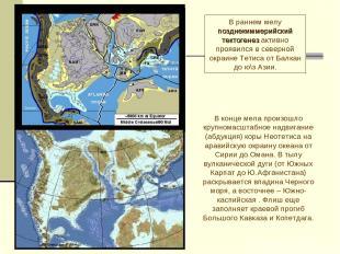 В раннем мелу позднекиммерийский тектогенез активно проявился в северной окраине