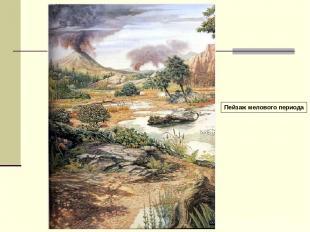 Пейзаж мелового периода