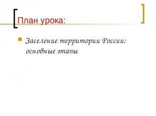 План урока: Заселение территории России: основные этапы