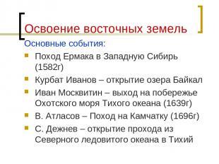 Освоение восточных земель Основные события: Поход Ермака в Западную Сибирь (1582