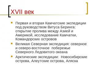 XVII век Первая и вторая Камчатские экспедиции под руководством Витуса Беринга: