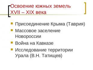 Освоение южных земель XVII – XIX века Присоединение Крыма (Таврия) Массовое засе
