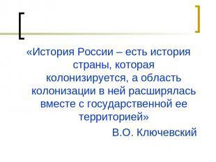 «История России – есть история страны, которая колонизируется, а область колониз