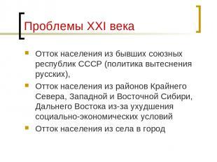 Проблемы ХХI века Отток населения из бывших союзных республик СССР (политика выт
