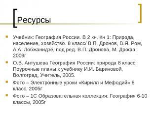 Ресурсы Учебник: География России. В 2 кн. Кн 1: Природа, население, хозяйство.