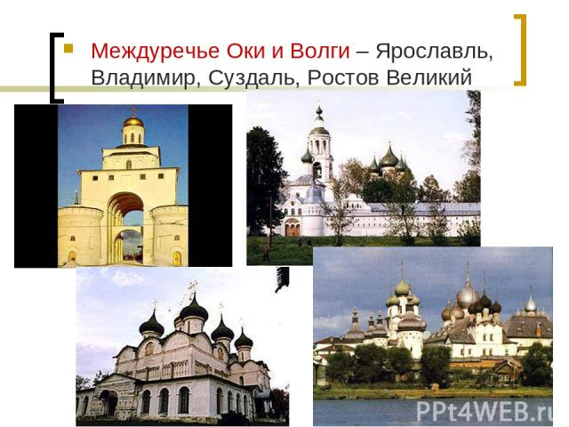 Междуречье Оки и Волги – Ярославль, Владимир, Суздаль, Ростов Великий