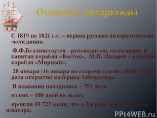 Открытие Антарктиды С 1819 по 1821 г.г. – первая русская антарктическая экспедиц