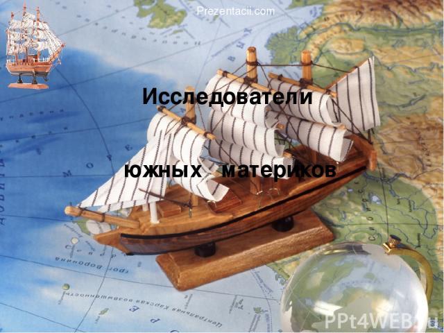 Исследователи южных материков Prezentacii.com