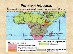 Религии Африки. Большой географический атлас школьника. Стр.41 Какие религии исп