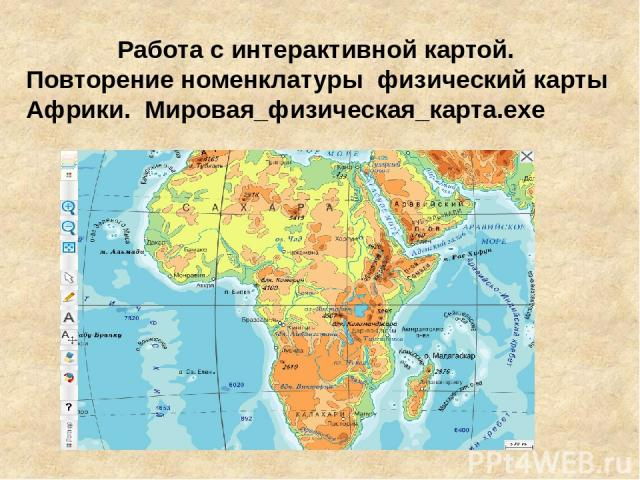 Работа с интерактивной картой. Повторение номенклатуры физический карты Африки. Мировая_физическая_карта.exe