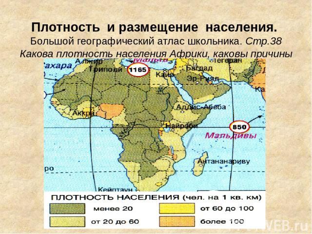 Плотность и размещение населения. Большой географический атлас школьника. Стр.38 Какова плотность населения Африки, каковы причины неравномерного заселения территории?