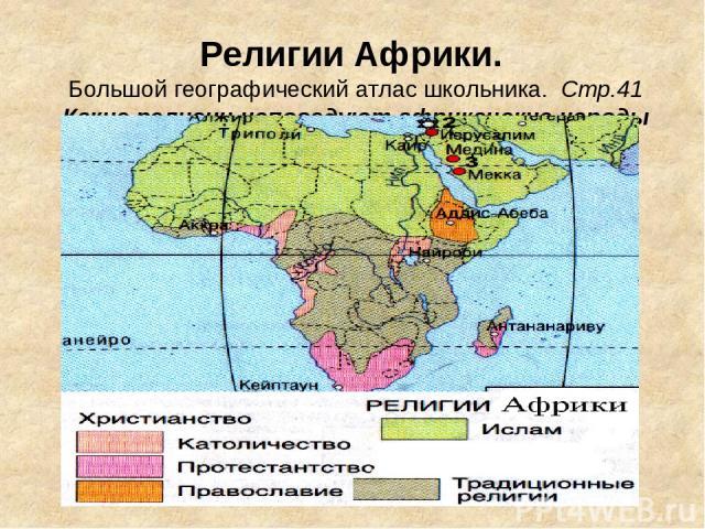 Религии Африки. Большой географический атлас школьника. Стр.41 Какие религии исповедуют африканские народы