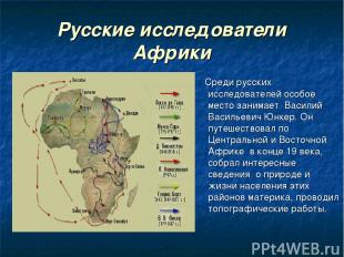 Русские исследователи Африки Среди русских исследователей особое место занимает
