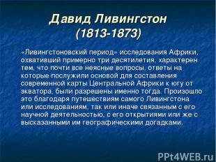 Давид Ливингстон (1813-1873) «Ливингстоновский период» исследования Африки, охва