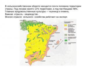 В сельскохозяйственном обороте находится почти половина территории страны. Под л