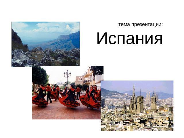 тема презентации: Испания Prezentacii.com