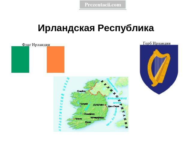 Ирландская Республика Флаг Ирландии Герб Ирландии Prezentacii.com