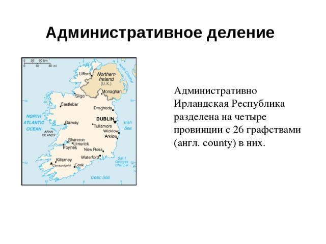 Административное деление Административно Ирландская Республика разделена на четыре провинции с 26 графствами (англ. county) в них.