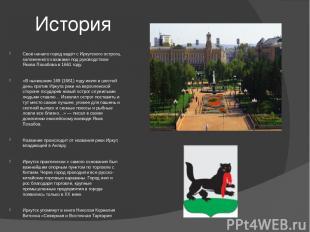 История Своё начало город ведёт с Иркутского острога, заложенного казаками под р