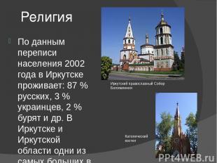 Религия По данным переписи населения 2002 года в Иркутске проживает: 87 % русски