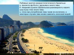 Любимые занятия среднестатистического бразильца: а. просмотр футбола с друзьями
