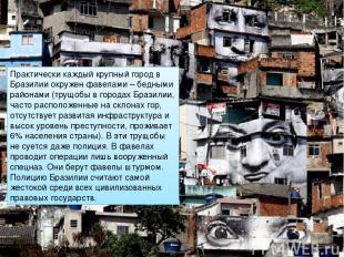 Практически каждый крупный город в Бразилии окружен фавелами – бедными районами