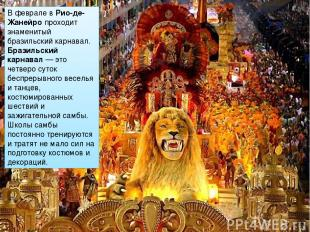В феврале вРио-де-Жанейропроходит знаменитый бразильский карнавал. Бразильский