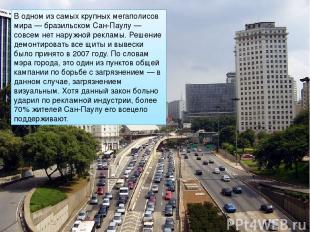 В одном из самых крупных мегаполисов мира — бразильском Сан-Паулу — совсем нет н