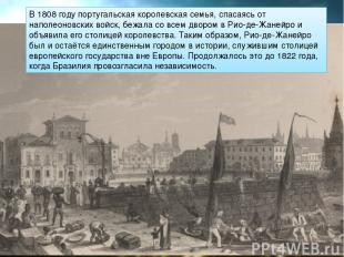 В 1808 году португальская королевская семья, спасаясь от наполеоновских войск, б