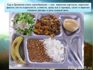 Еда в Бразилии очень однообразная — рис, жаренная картошка, варенная фасоль (не
