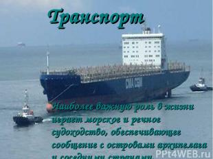 Транспорт Наиболее важную роль в жизни играет морское и речное судоходство, обес