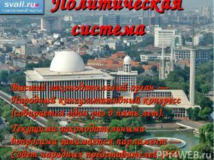 Политическая система Высший законодательный орган — Народный консультативный кон