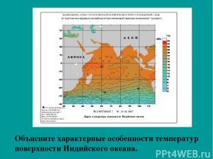 Объясните характерные особенности температур поверхности Индийского океана.