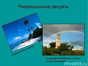 Рекреационные ресурсы Сейшельские острова Сахарница Индийского океана – остров М