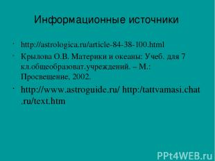 http://astrologica.ru/article-84-38-100.html Крылова О.В. Материки и океаны: Уче
