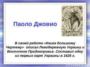 В своей работе «Книга большому Чертежу» описал Левобережную Украину и Восточное