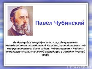 Выдающийся географ и этнограф. Результаты экспедиционных исследований Украины, п