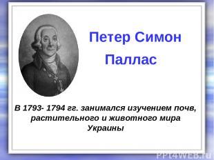 В 1793- 1794 гг. занимался изучением почв, растительного и животного мира Украин